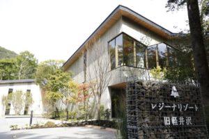 レジーナリゾート旧軽井沢