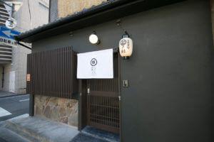 京囲炉裏宿-染-SEN-五条一貫町