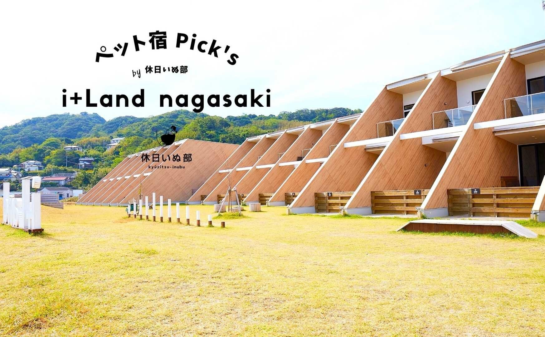 島全体がリゾート!「愛犬」「遊び」「癒し」をとことん満喫できる「i+Land nagasaki」