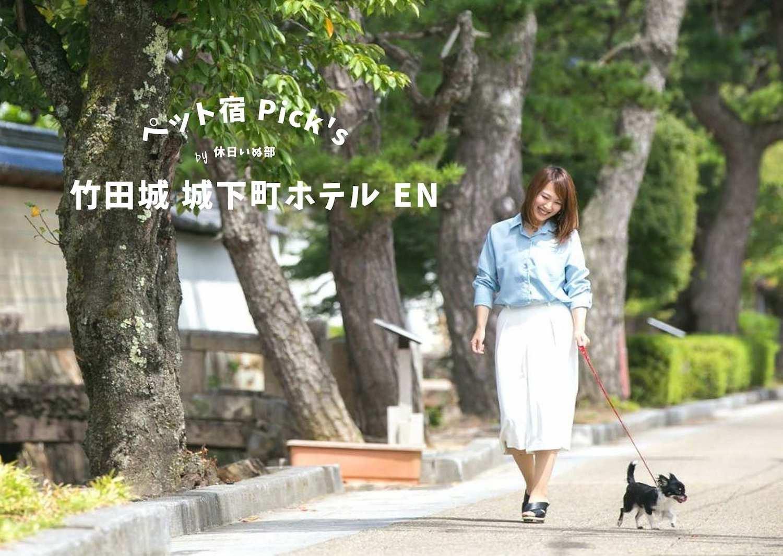 愛犬と非日常な趣きある時間を!歴史的な町並み・建物を堪能できる「竹田城 城下町ホテル EN」