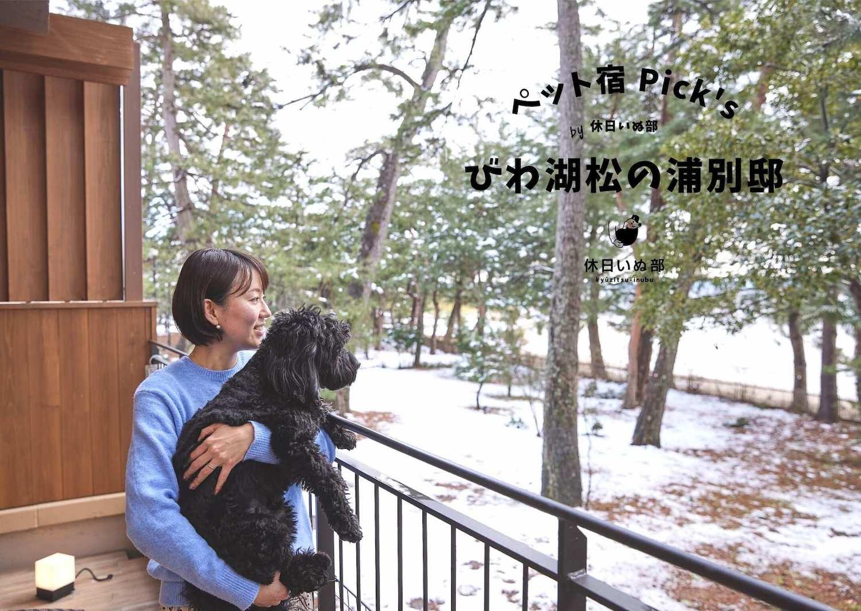 【滋賀・大津】愛犬と共に味わう最高級のおもてなし!琵琶湖を望む高級旅館「びわ湖松の浦別邸」