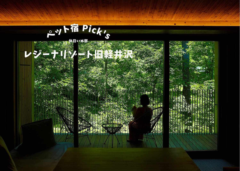 【軽井沢】愛犬と共に過ごす深いくつろぎと贅沢な時間!レジーナリゾート旧軽井沢